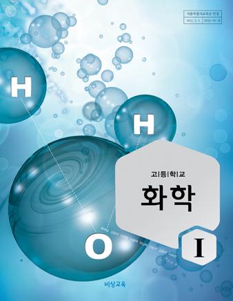 [2009개정] 고등학교 화학