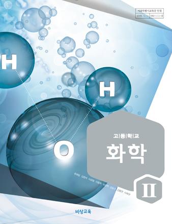[2009개정] 고등학교 화학Ⅱ