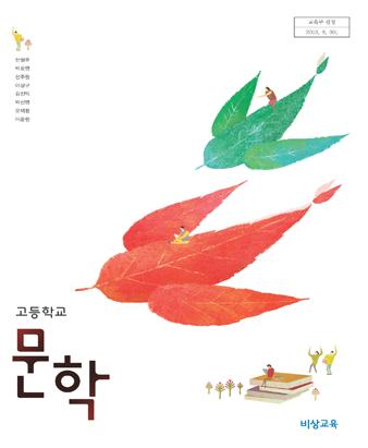 [2009개정] 고등학교 문학