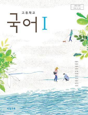 [2009개정] 고등학교 국어Ⅰ