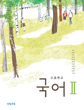 [2009개정] 고등학교 국어Ⅱ