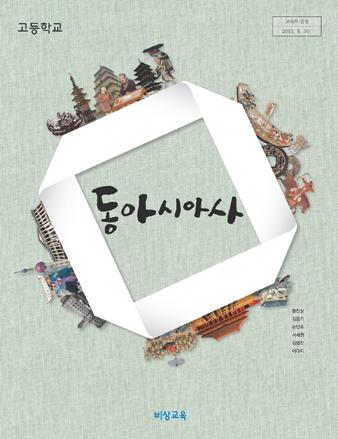 [2009개정] 고등학교 동아시아사