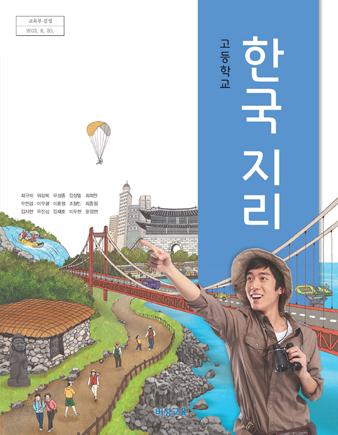 [2009개정] 고등학교 한국 지리