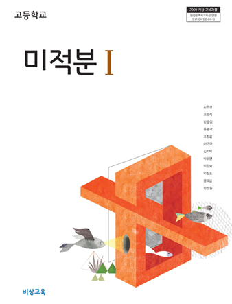 [2009개정] 고등학교 미적분Ⅰ