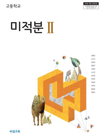 [2009개정] 고등학교 미적분Ⅱ