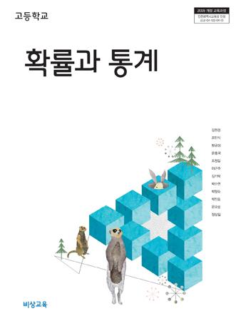 [2009개정] 고등학교 확률과 통계