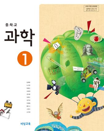 [2009개정] 중학교 과학①