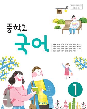 [2009개정] 중학교 국어