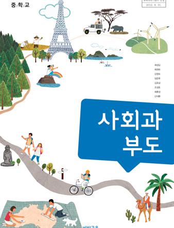 [2009개정] 중학교 사회과 부도