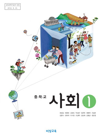 [2009개정] 중학교 사회①