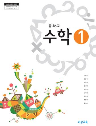 [2009개정] 중학교 수학①