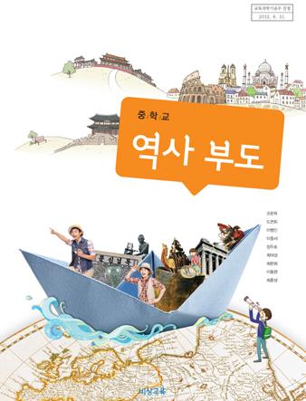 [2009개정] 중학교 역사 부도