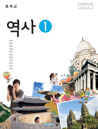[2009개정] 중학교 역사①