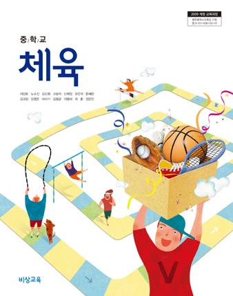 [2009개정] 중학교 체육