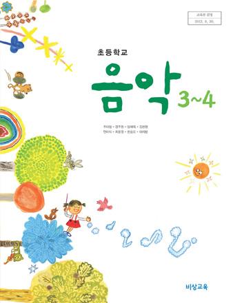 [2009개정] 초등학교 음악