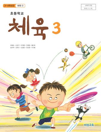 [2009개정] 초등학교 체육