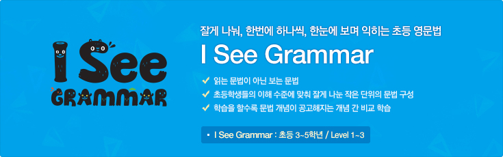 I See Grammar