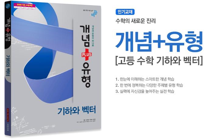 개념플러스유형 기하와 벡터(2009개정)