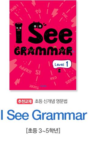 I See Grammar Level 1