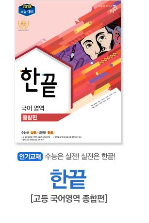 한끝 국어영역 종합편(2018 수능대비)