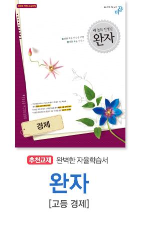 완자 경제(2009 개정 교육과정)