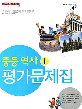 중등 역사① 평가문제집의 표지이미지