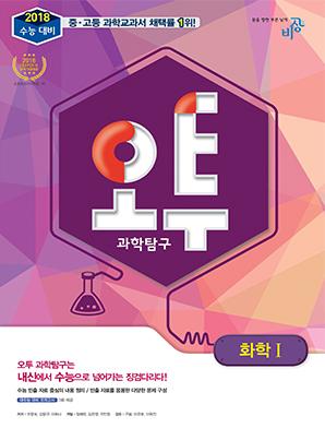 오투 과학탐구 화학Ⅰ(2018 수능대비)