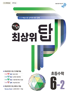 개념플러스유형 초등수학 최상위 탑 6-2