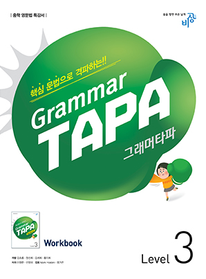 Grammar TAPA Level 3