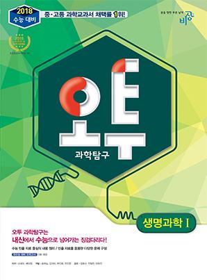 오투 과학탐구 생명과학Ⅰ(2018 수능대비)