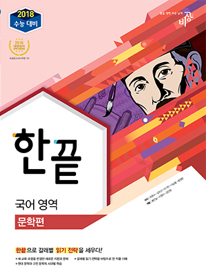 한끝 국어영역 문학편(2018 수능대비)