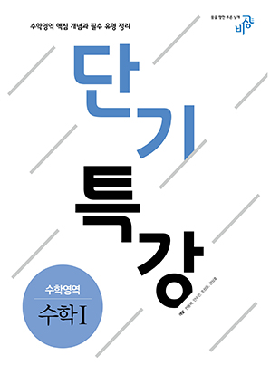 [강남인강] 단기특강 수학Ⅰ