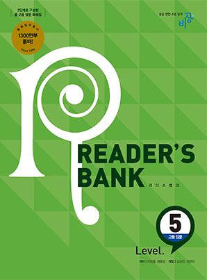 Reader's Bank (리더스뱅크) Level 5의 표지이미지