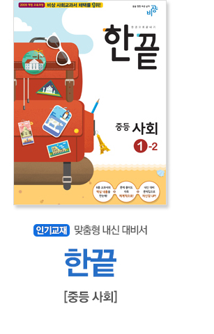 한끝 중등사회 ①-2 (2009 개정 교육과정)