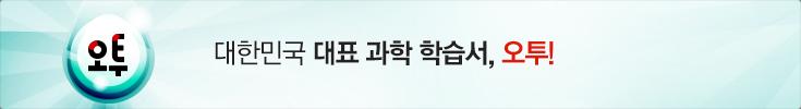 대한민국 대표 과학 학습서, 오투!