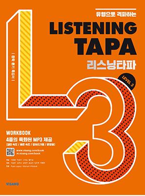 Listening TAPA Level 3의 표지이미지