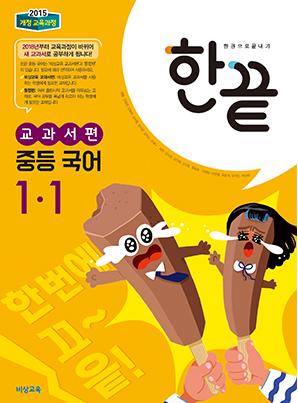 (2015 개정 교육과정) 한끝 중등국어 교과서편 1-1