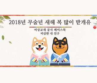 /새해 복 많이 받개유/