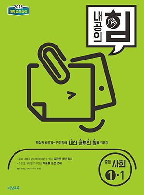 내공의 힘 중등사회 ①-1 (2015개정 교육과정)의 표지이미지