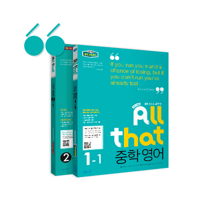 All that 중학영어