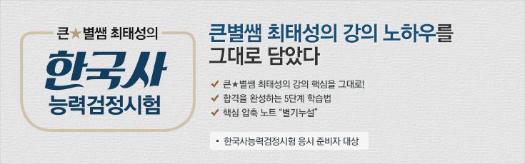 큰별쌤 최태성의 한국사능력검정시험
