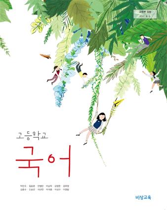 [2015개정] 고등학교 국어