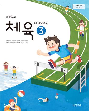 [2015개정] 초등학교 체육 3