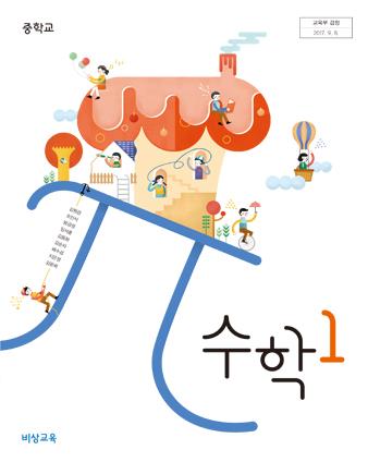 [2015개정] 중학교 수학 1