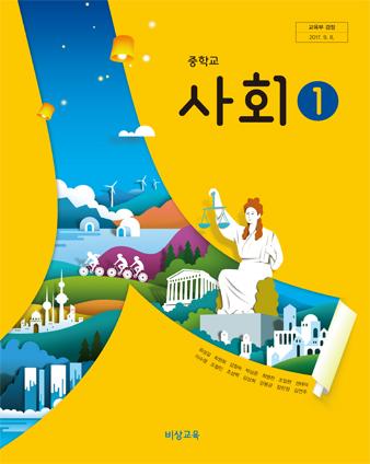 [2015개정] 중학교 사회 ①