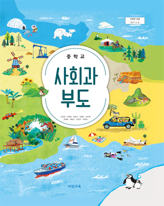[2015개정] 중학교 사회과 부도