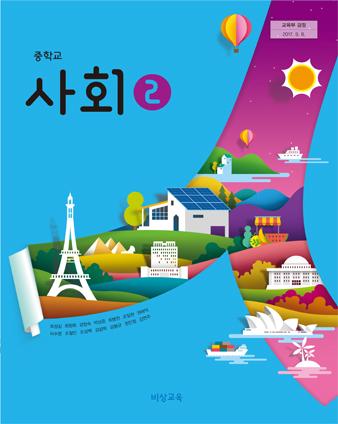 [2015개정] 중학교 사회 ②