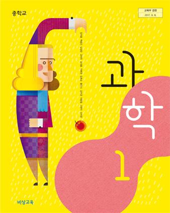 [2015개정] 중학교 과학 1
