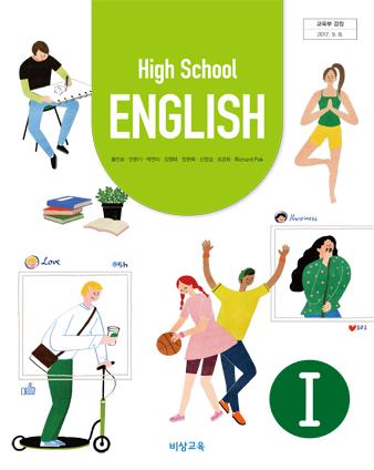 [2015개정] 고등학교 영어Ⅰ