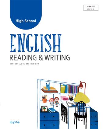 [2015개정] 고등학교 영어 독해와 작문